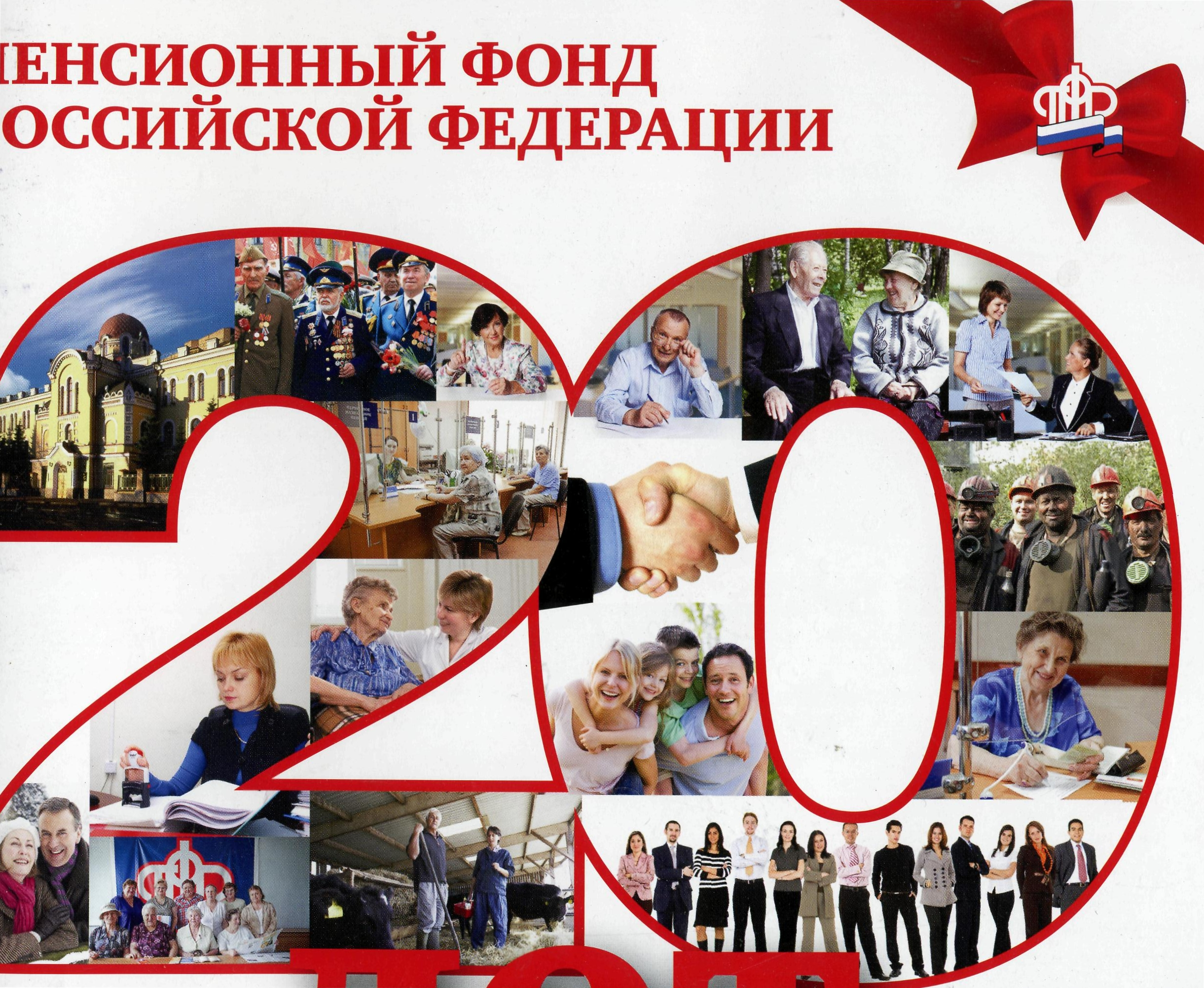 Сценарий пенсионный фонд россии